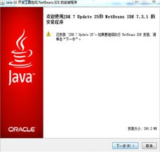 JDK(Java開發工具包) v7.3.1 官方版