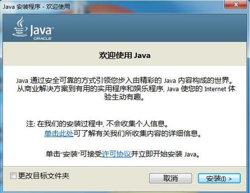 JRE9Build b49 32/64位 官方免費版