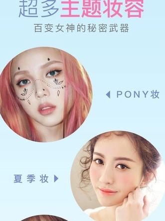 美妆相机苹果版截图