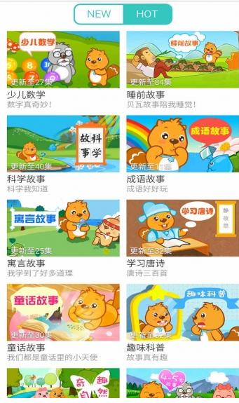 小兔视频儿歌安卓版下载 童话故事 寓言故事 v5.7.1 官方手机版