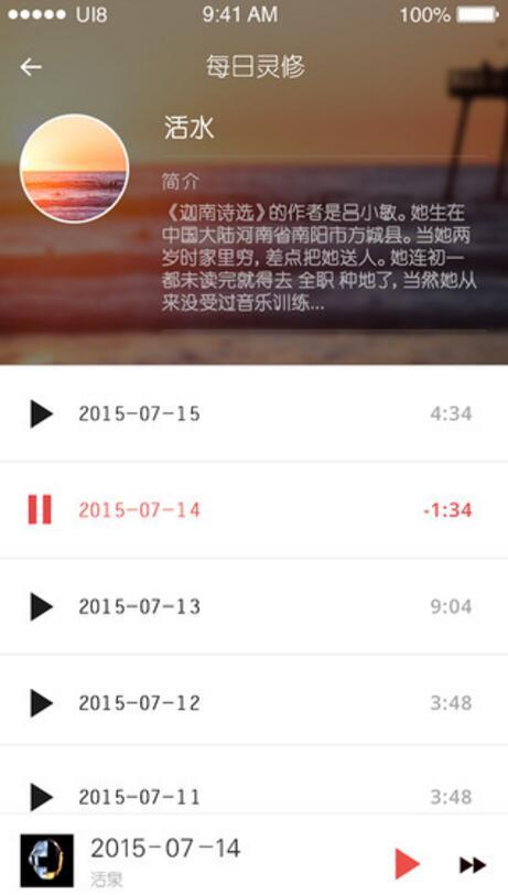 九酷福音安卓版截图