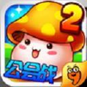 冒险王2免费安卓版
