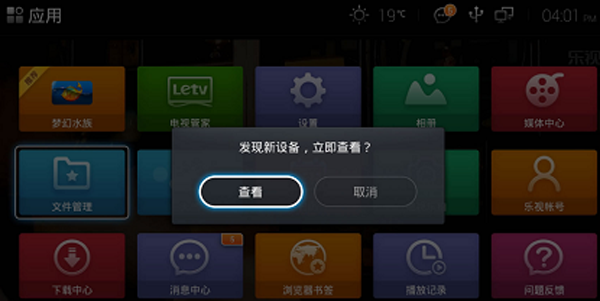 cibn微视听怎么安装在电视上 电视怎么安装cibn微视听