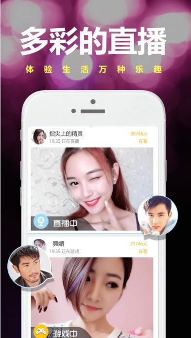 午夜手机直播_玉蒲直播安卓版(手机午夜秀场) v2.0 android版
