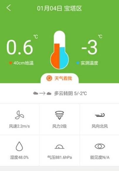延安苹果气象安卓版