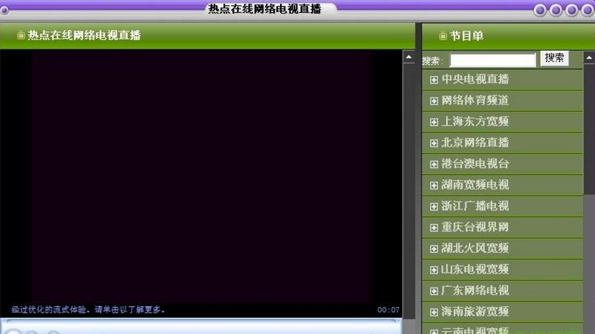 热点网络电视直播软件截图