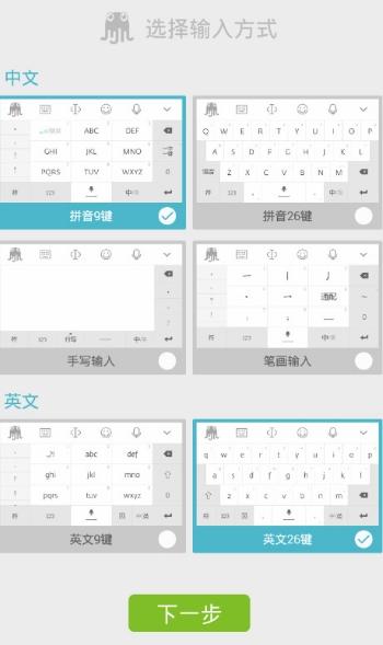 萌萌输入法app