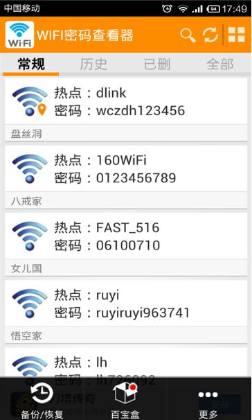 电脑wifi密码怎么看 电脑wifi万能钥匙