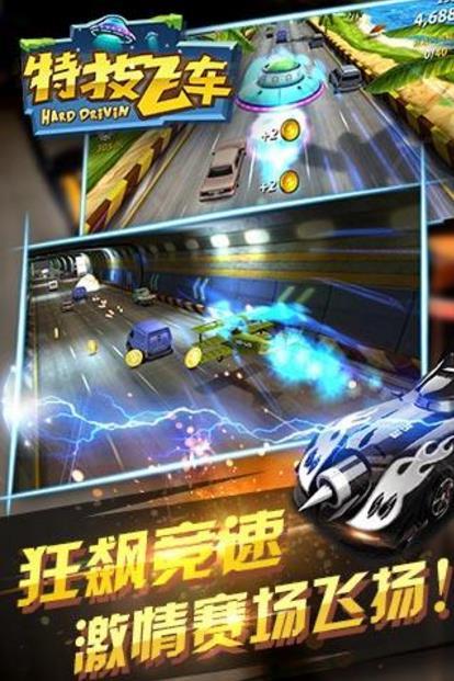 特技飞车hd安卓版(炫酷特技) v1.0.9 手机正式版图片
