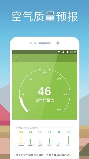 愛尚天氣官方版界面