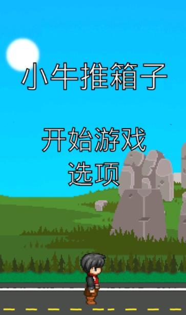 小牛推箱子手机最新版下载  游戏的玩法非常的简单,就是经典的推箱子