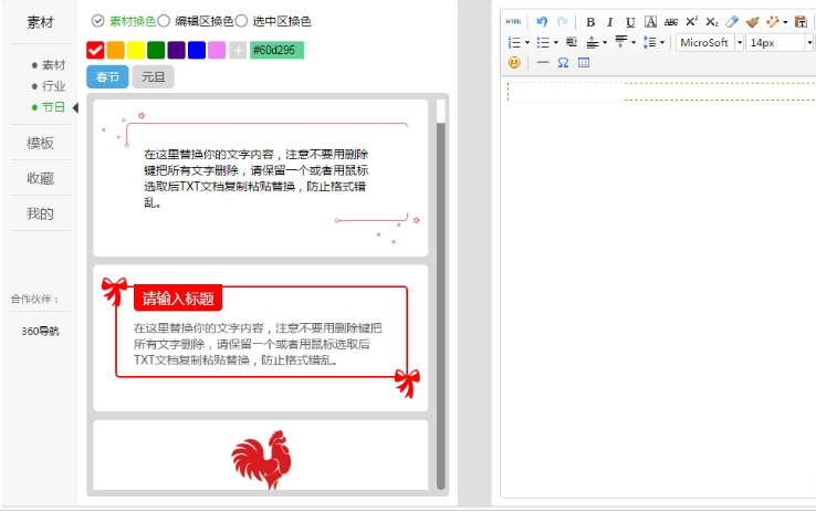 005微信编辑器(微信公众号编辑工具) v1.0 官方免费版