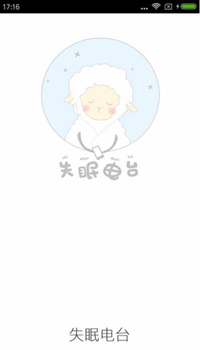失眠电台安卓版下载(治疗失眠的手机app)