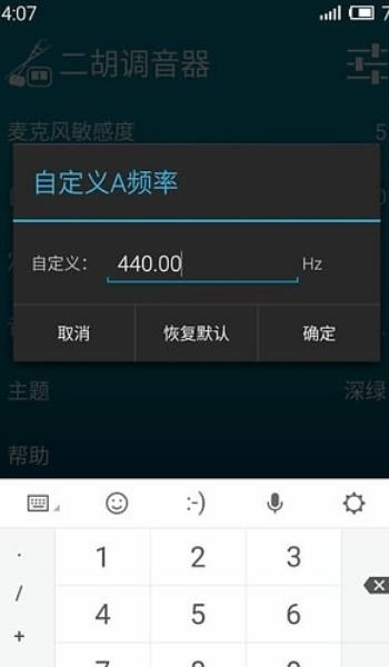 二胡调音软件安卓版(校准二胡的音调) v1.14 手机版