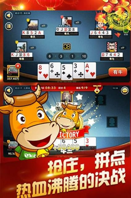 首页 安卓下载 安卓游戏 策略棋牌 > 366斗牛手机正式版下载  一款