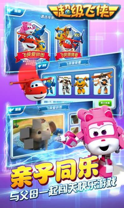 超级飞侠大冒险安卓版下载 根据动画改编 v1.0 官方手机版