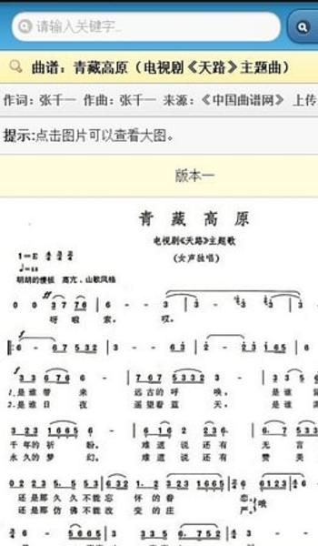 弹起我心爱的土琵琶简谱古筝谱-中国曲谱网手机查曲谱app下载 丰富的曲谱 v1.0 安卓手机版 曲谱的搜