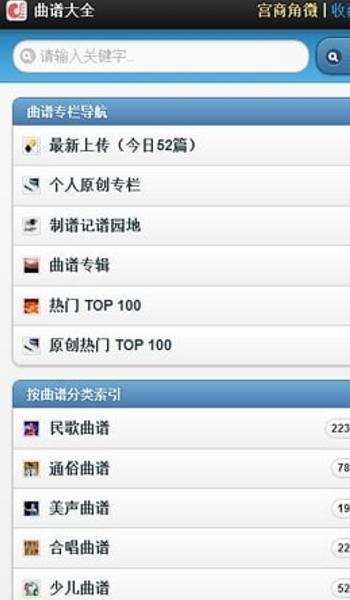 中国曲谱网手机查曲谱app下载 丰富的曲谱 v1.0 安卓手机版 曲谱的搜