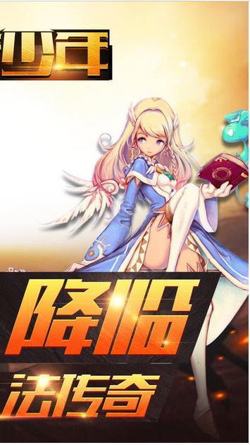 传奇少年ol轩辕安卓最新版