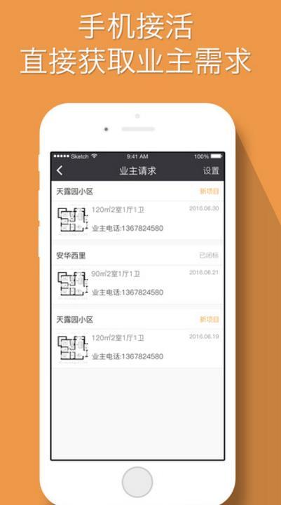 3空间设计师app苹果版(装修设计指南) v1.1.1 ios版