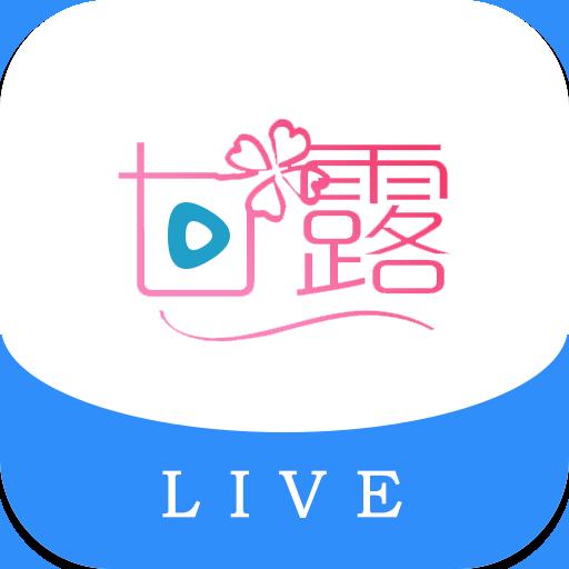 甘露手机直播app(甘露直播平台) v2.0 安卓手机版