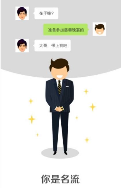微信聊天秀app