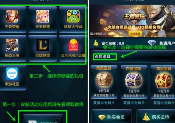 王者荣耀5000点券活动软件手机版