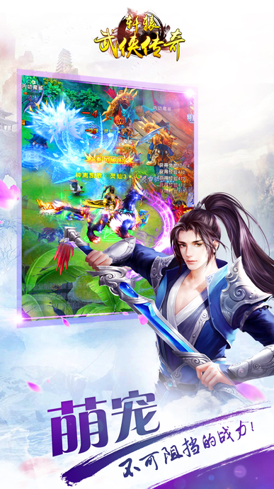 轩辕武侠传奇360版界面