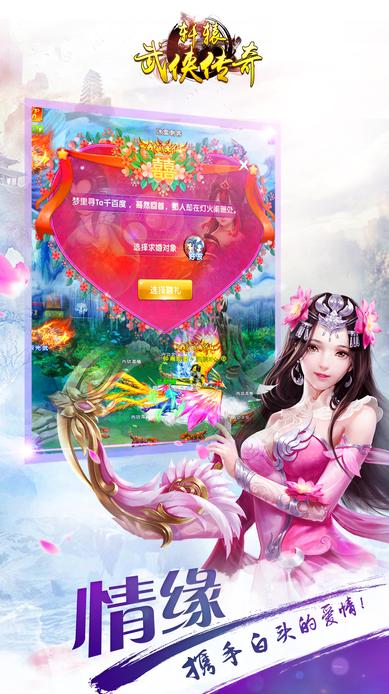 轩辕武侠传奇360版预览