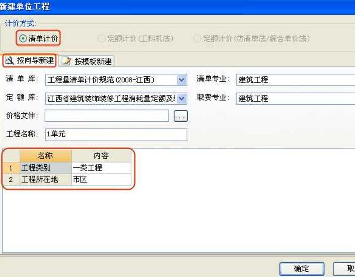 广联达计价软件GBQ4.0截图