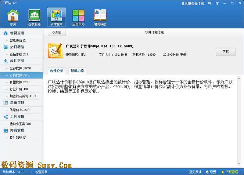 广联达计价软件GBQ4.0