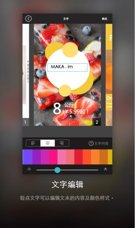 MAKA手机版功能