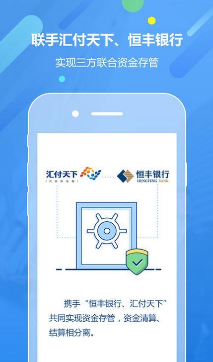 恒昌财富app官网苹果版(别名恒易融理财) v4.0.0 ios版