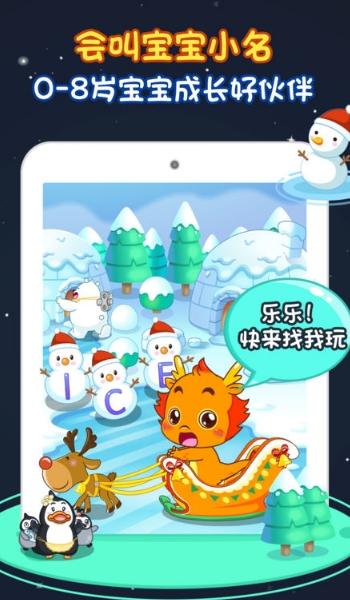 小伴龙HD手机版介绍(使用功能的苹果休闲游戏小米手机下载儿童适合图片
