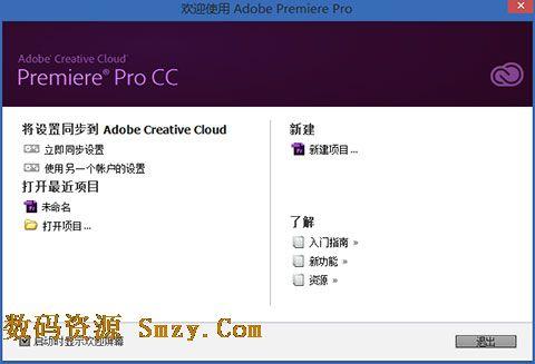 Premiere cc截图