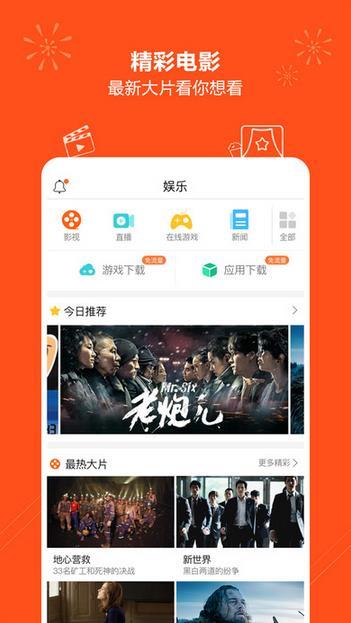 往返app苹果版(火车免费上网)v2.3.0ios方版
