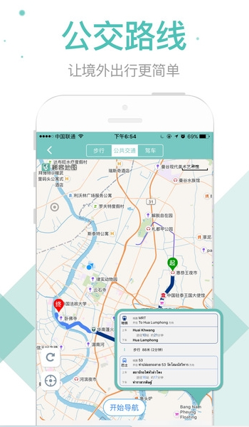 (iphone地图导航app)