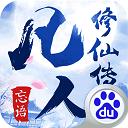 凡人修仙传百度版(御剑飞天) v1.0.27 最新安卓版