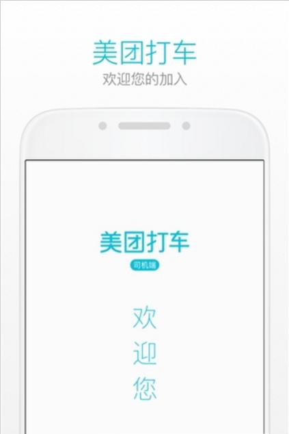 美团打车司机端软件下载(美团打车app) v1.0.2