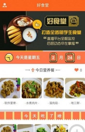 好菜谱app(食堂羊骨)v1.0官方最新版炖手机用什么火炖图片