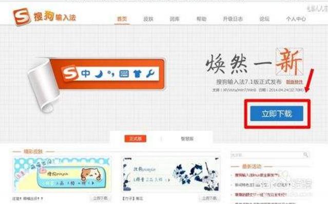 搜狗输入法2017下载(搜狗拼音输入法) v8.5.0.1219 版图片