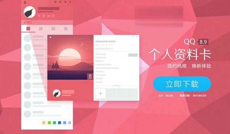腾讯QQ8.9正式版
