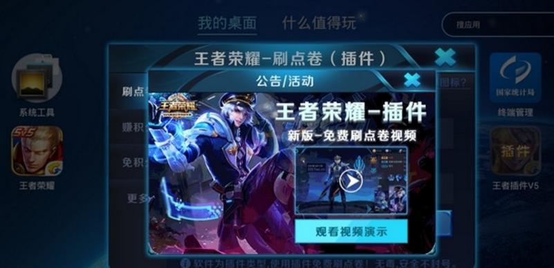 王者荣耀2017wc.cn刷点卷插件截图