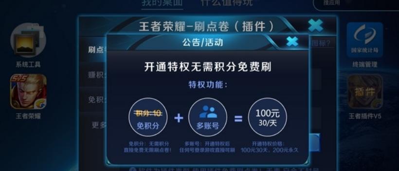 王者荣耀2017wc.cn刷点卷插件界面