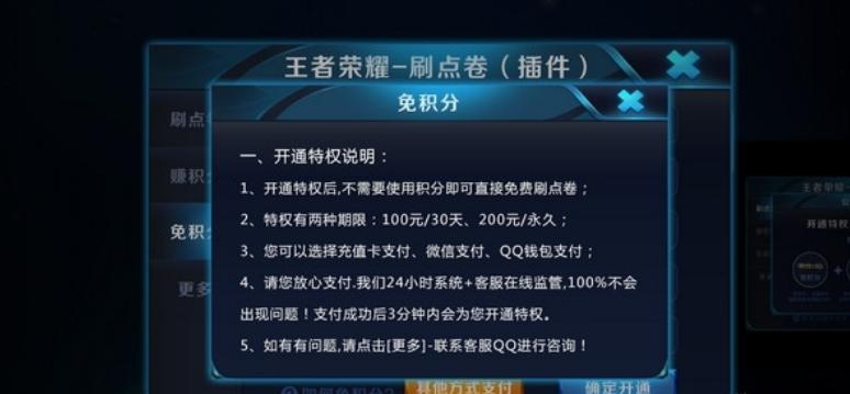 王者荣耀2017wc.cn刷点卷插件