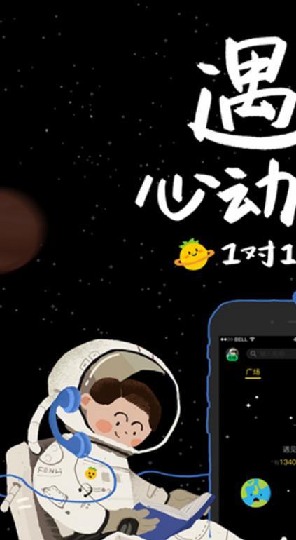 首页 苹果下载 苹果软件 iphone网络聊天 > 黑凤梨ipad版下载  支持将