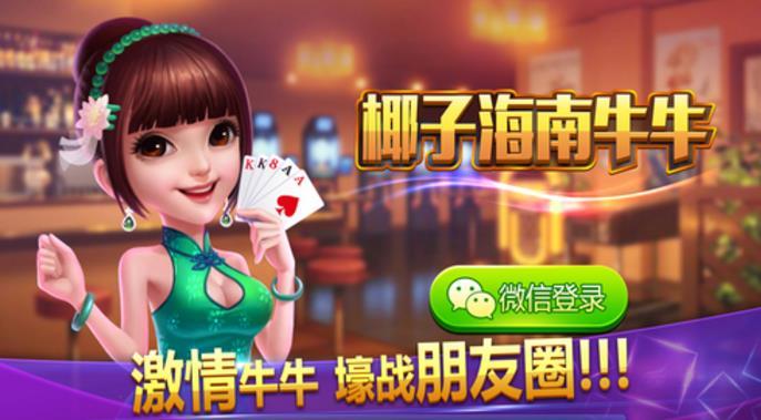 经典的斗牛玩法,流行于广东,广西,湖南以及江浙一带的传统牌类游戏.