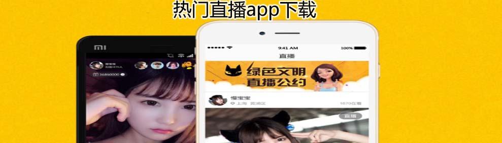 热门直播app下载