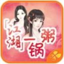 江湖一锅粥安卓版(橙光最新作品) v1.1 官方手机版