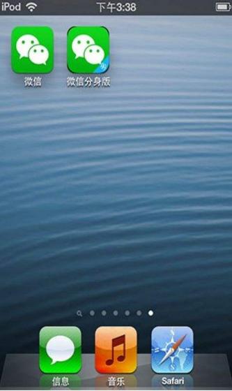 微信分身版小綠蘋果版運行界面